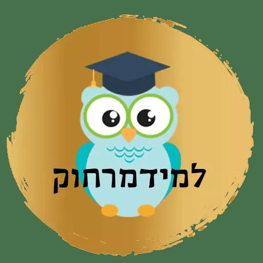 יגאל אלון, גבעתיים