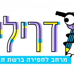 דרילים-לוגו
