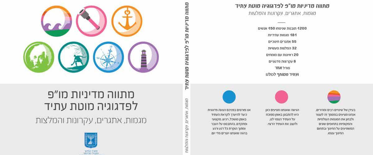 פדגוגיה-מוטת-עתיד-ספר-ראשון-גרסא-מלאה