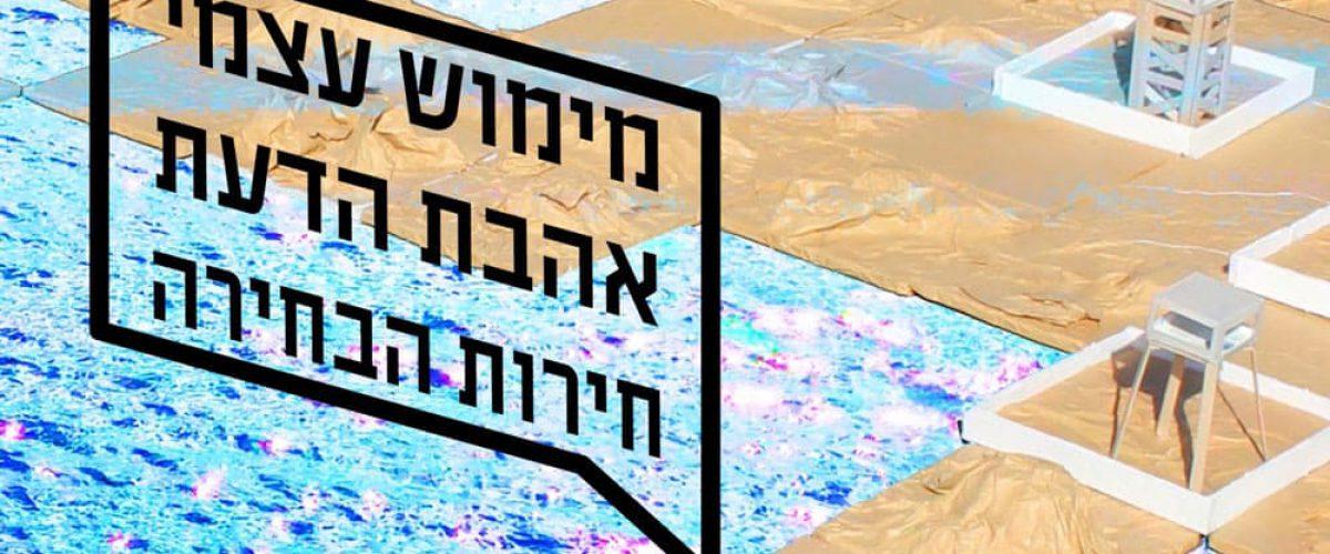 שער-כתבה-ענבל
